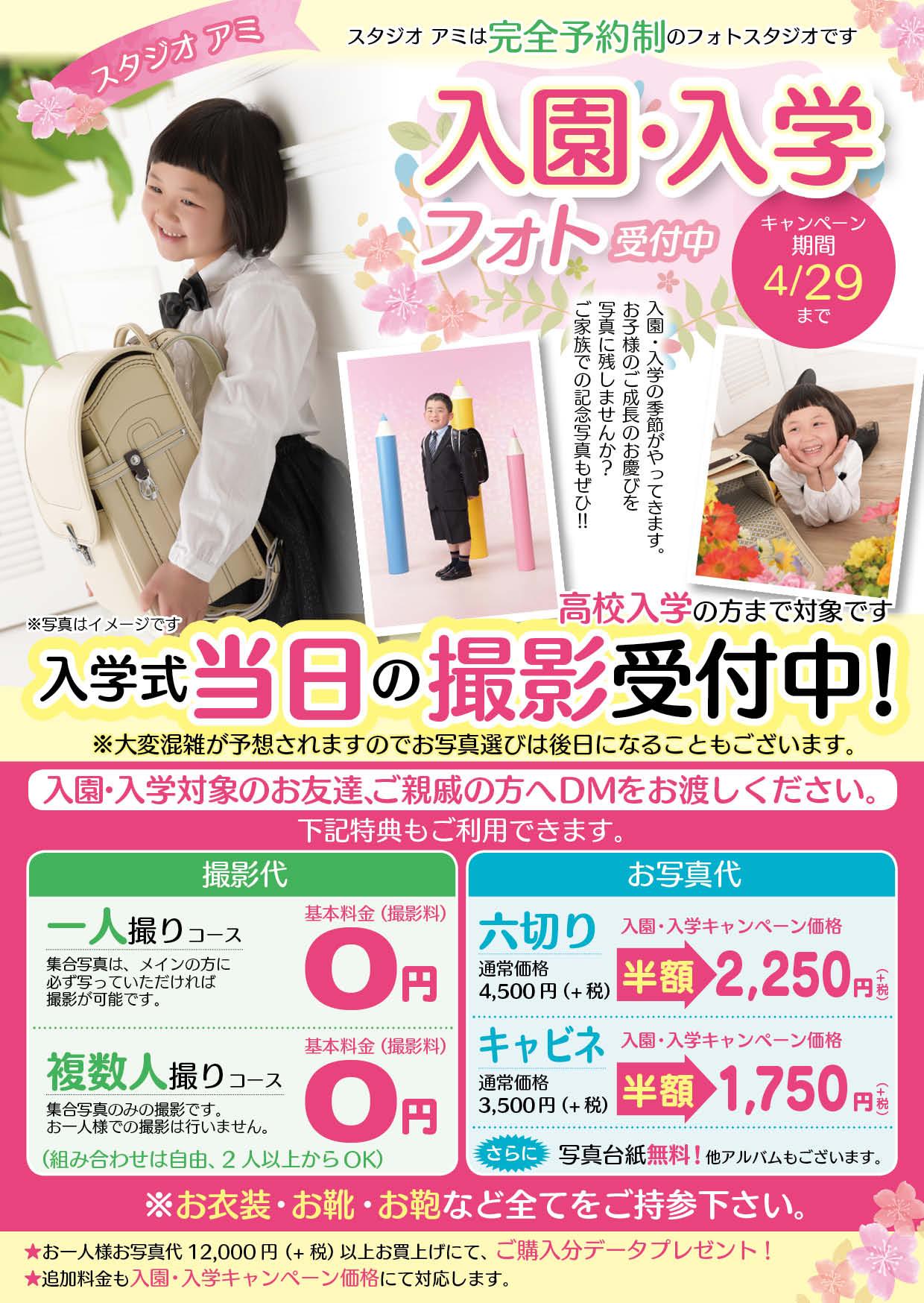 スタジオアミの入園入学フォトキャンペーン